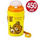 子供用水筒 リラックマ No.3 ストロー付 450ml 保冷 プラスチック製 ( キャラクター 軽量 ストローホッパー ストローボトル りらっくま すいとう )