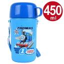 子供用水筒 きかんしゃトーマス コップ付ボトル 450ml 保冷 プラスチック製 ( キャラクター プラボトル コップ…
