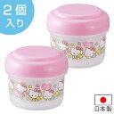 ランチボックス 150ml キティ キャラクター 2個入り 日本製 ( 離乳食 持ち運び 電子レンジ対応 食洗機対応 離乳…