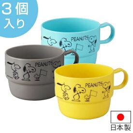 マグカップ 230ml スヌーピー ピーナッツ コップ マグ プラスチック キャラクター 3個入り ( 食器 電子レンジ対応 食洗機対応 )