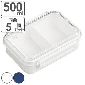 お弁当箱 1段 まるごと冷凍弁当 500ml 5個セット タイトボックス ( 送料無料 ランチボックス 保存容器 弁当箱 作り置き レンジ対応 食洗機対応 シンプル 一段 仕切り付き 一段弁当箱 レンジOK