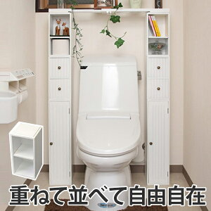 トイレ収納 スタッキングdeト...