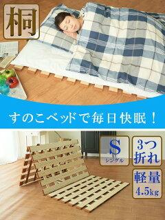 すのこベッド薄型折りたたみすのこマット桐製軽量タイプ3つ折れ式シングル
