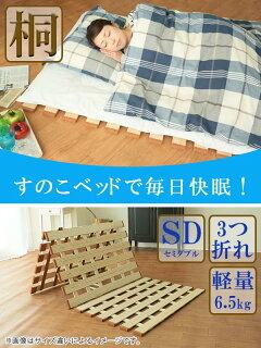 すのこベッド薄型折りたたみすのこマット桐製軽量タイプ3つ折れ式セミダブル