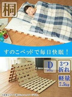 すのこベッド薄型折りたたみすのこマット桐製軽量タイプ3つ折れ式ダブル