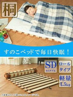 すのこベッド薄型ロール式すのこマット桐製軽量タイプセミダブル