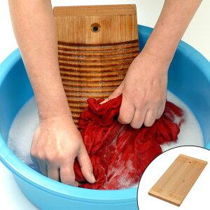 洗濯板 木製 小 ( ウォッシュボード 洗濯用品 ランドリーグッズ 洗濯グッズ ランドリー用品 洗濯 手洗い 部分洗い 小物洗い )