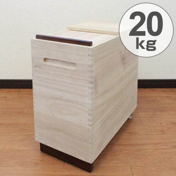 米びつ 桐製 Rice Box 20kg ( 送料無料 桐 和風 ライスストッカー ライスボックス ストッカー 木製 米櫃 こめびつ 米 保存 保管 )