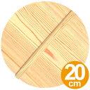 落とし蓋 木製 杉 20cm ( 落し蓋 落としぶた キッチンツール おとしぶた キッチン用品 )