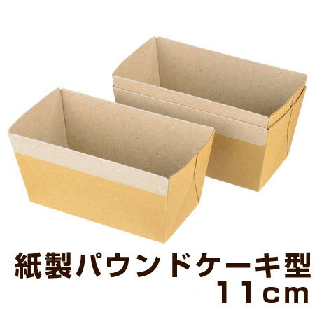 パウンドケーキ型 焼き型 紙製 11cm 3枚入 ツクロ ( 紙型 パウンド焼型 製菓グッズ 製菓グッズ お菓子作り バレンタイン プレゼント )