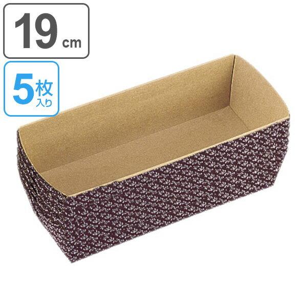 パウンドケーキ型 焼き型 紙製 19cm 5枚入 アンテノア ( 紙型 パウンドケーキ焼型 製菓グッズ パウンド焼型 使い捨て お菓子作り プレゼント )