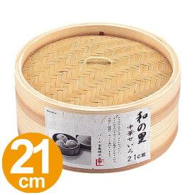 中華せいろ 蒸し器 21cm ( 蒸籠 セイロ 蒸篭 )
