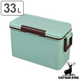 クーラーボックス ハードタイプ 大型 33L ミントグリーン CSシャルマン キャプテンスタッグ CAPTAIN STAG ( 保冷 大容量 保冷ボックス クーラーバッグ クーラーBOX ハンドル付き ワンプッシュ 冷蔵ボックス キャンプ アウトドア )