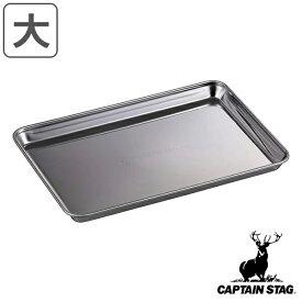トレー 角型 大サイズ キャプテンスタッグ CAPTAIN STAG ( ステンレストレー ステンレス製 角型トレー 皿 キッチン用品 調理器具 アウトドア キャンプ キッチンツール )