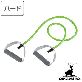 ストレッチチューブ Vit Fit ハード ハンドル付き 筋トレ ストレッチ キャプテンスタッグ CAPTAIN STAG ( エクササイズ トレーニング ゴムチューブ 持ち手付き エクササイズチューブ トレーニングチューブ ゴムバンド )