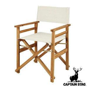 折りたたみチェア 1人掛け ディレクターチェア 木製 肘付き キャプテンスタッグ CAPTAIN STAG ( 送料無料 アウトドア キャンプ ピクニック レジャー チェア ガーデンチェア 椅子 木製 )