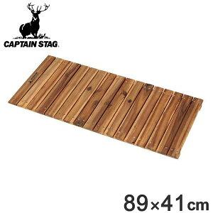 アウトドア ボード フリー 89×41cm 木製板 キャプテンスタッグ CAPTAIN STAG ( ピクニック フリーボード 90cm 40cm 長方形 すのこ 木製板 木製台 テーブル 天然木 板 スノコ おしゃれ グランピング