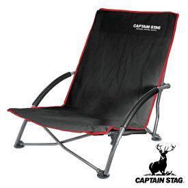 アウトドアチェア イージーチェア ロースタイル ジュール キャプテンスタッグ CAPTAIN STAG ( チェア イス 椅子 チェアー 折りたたみチェア 折りたたみ 簡易チェア アウトドア 折りたたみ椅子 1人掛け 折りたたみいす )