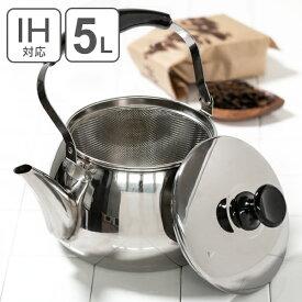 やかん ステンレス IH対応 5L (適正容量:3.7L) オルティ 広口ケットル 茶こしアミ付 麦茶 煮出し ( ガス火対応 ヤカン ケトル ステンレスケトル 茶漉し 茶こし 湯沸かし 湯沸し ティーポット 薬缶 ケットル )