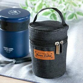 専用バッグ ホームレーベル 280mlスプーン付用バッグ フードポット スープジャー 保温 保冷 フードマグ ( ランチバッグ 保温バッグ 保冷バッグ スープジャー用 スープボトル用 ケース カバー 持ち運び 保温効果 保冷効果 )