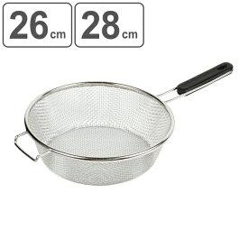 ザル セモリナ フライパンストレーナー 26・28cm兼用 ( ざる ステンレス 茹でザル 湯切り 水切り かご 26センチ 28センチ 持ち手付き 水切りざる 調理ざる 湯切りザル フチに引っ掛かる キッチンツール下ごしらえ 調理器具 )