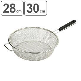 ザル セモリナ フライパンストレーナー 28・30cm兼用 ( ざる ステンレス 茹でザル 湯切り 水切り かご 28センチ 30センチ 持ち手付き 水切りざる 調理ざる 湯切りザル フチに引っ掛かる キッチンツール下ごしらえ 調理器具 )