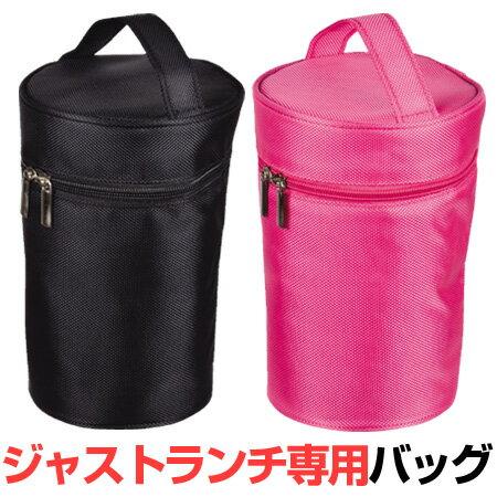 専用バッグ ジャストランチ専用 保温弁当箱ダブルステンレスランチジャー1000用 ランチバッグ ( ポーチ お弁当バッグ ランチボックス お弁当袋 保温弁当箱 ケース )