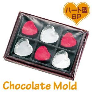 アルミ箔カップ チョコレート型 ハート 6個組 ボックス付 ( アルミケース アルミ箔型 チョコレートカップ 製菓グッズ アルミ製 お菓子作り バレンタイン プレゼント )