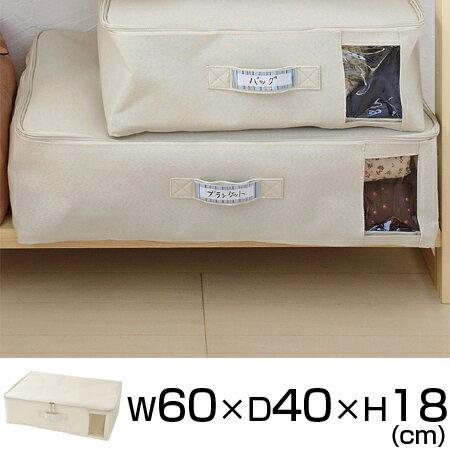ファブリック収納ボックス 衣類収納ケース フタ付きファブリックボックス 幅60×奥行40×高さ18cm ( 収納ケース 布製 衣装ケース 衣類収納ボックス ふた付き 蓋付き ファスナー付 収納box )