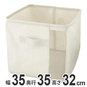 ファブリック収納ボックス 衣類収納ケース ファブリックボックス 幅35×奥行35×高さ32cm ( 収納ケース 布製 衣装ケース おもちゃ箱 タオル 収納 小物入れ 収納box )