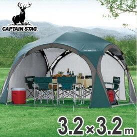 テント CS リビングシェルター320UV-S シェード 5〜6人用 防水 UVカット ( 送料無料 キャプテンスタッグ アウトドア レジャー CAPTAIN STAG 海水浴 プール 紫外線カット ドームテント )