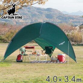 テント CS 3ポールシェルター UVカット シェード 3〜4人用 防水 UVカット ( 送料無料 キャプテンスタッグ アウトドア レジャー CAPTAIN STAG 海水浴 プール 紫外線カット ドームテント )