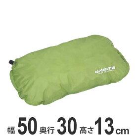 枕 インフレーティングピロー グリーン アウトドア 携帯用 ( キャプテンスタッグ コンパクト収納 高さ調整 CAPTAIN STAG お昼寝 レジャー ピクニック 膨張式 )