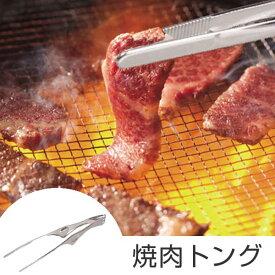 トング 焼肉トング スタンド付き 食洗機対応 ステンレス製 ( キッチンツール 調理器具 キッチン用品 焼肉ばさみ )