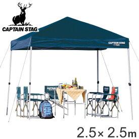 クイックシェード UVカット キャリーバッグ付 2.5m×2.5m ( 送料無料 キャプテンスタッグ テント ワンタッチタープ CAPTAIN STAG アウトドア 5人 4人 組立簡単 正方形 )