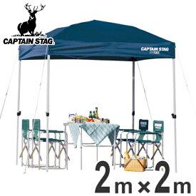 クイックシェード UVカット キャリーバッグ付 2m×2m ( 送料無料 キャプテンスタッグ テント ワンタッチタープ CAPTAIN STAG アウトドア 3人 4人 組立簡単 正方形 )