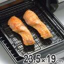 魚焼き器 グリル用魚焼 23.5×19cm 焼き網 鉄製 ( 魚焼き網 焼きアミ グリル用 クリンプ網 調理用品 キッチン用…