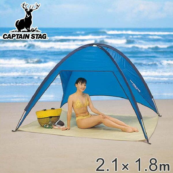 サンシェルター 2.1×1.8m サンライン UVシェルター ブルー UVカット 防水 バッグ付き ( キャプテンスタッグ テント アウトドア用品 キャンプ用品 紫外線カット ビーチテント 日除けテント ドームテント )