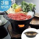 両手鍋 ストロングマーブル 懐石 湯豆腐・すき焼き鍋 16cm 3個セット ( 懐石料理 懐石鍋 一人鍋 蓋付き フタ付…