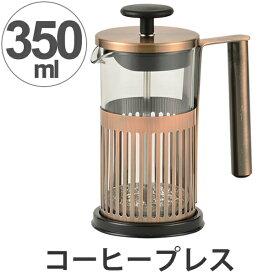フレンチプレス コーヒープレス コーヒーメーカー 350ml ( コーヒー コーヒーポット コーヒー豆 ガラス インスタント 簡単 本格的 耐熱ガラス製 )