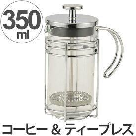 フレンチプレス コーヒー&ティープレス コーヒープレス 350ml ( ティープレス コーヒー ティーメーカー ガラス 紅茶 茶葉 インスタント 本格的 耐熱ガラス製 )