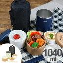 ランチジャー 保温 弁当箱 DeliDeli デリデリ ステンレス バッグ付き 箸付き 1040ml ( お弁当箱 ランチボッ…