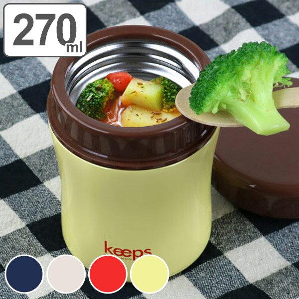 スープジャー キープス フードマグ ステンレス 保温 270ml ( 弁当箱 スープボトル フードポット スープポット ランチポット スープマグ 保冷 スープ容器 )