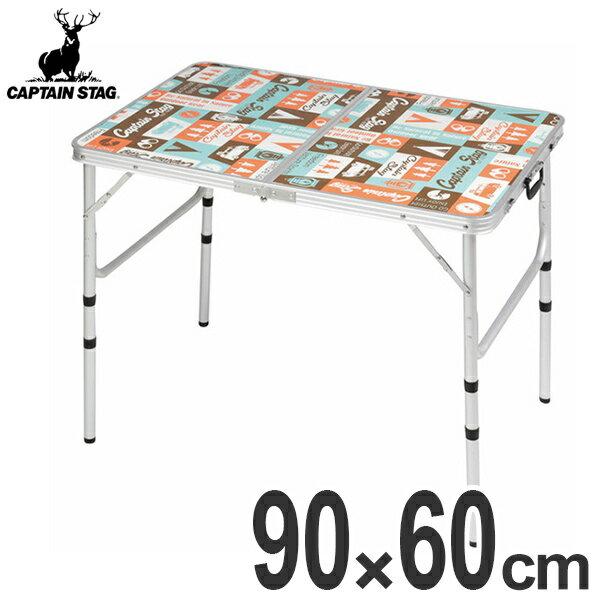 アルミフォーウェイテーブル アジャスター付 S 90×60cm レジャーロード キャプテンスタッグ アウトドアテーブル ( 送料無料 テーブル 折りたたみ 高さ調節 二つ折り 4段階 高さ調整 ローテーブル アウトドア 2〜4人用 )
