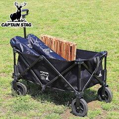 アウトドアワゴン収束型4輪キャリーキャプテンスタッグブラックラベル