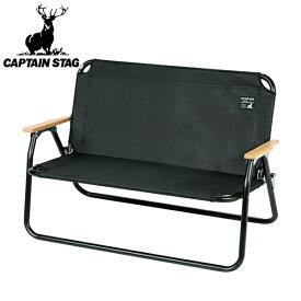 アルミ背付ベンチ キャプテンスタッグ ブラックラベル ( 送料無料 アウトドアチェア アウトドア 椅子 2人 折りたたみ チェア キャンプ バーベキュー ベンチ おしゃれ ブラック )
