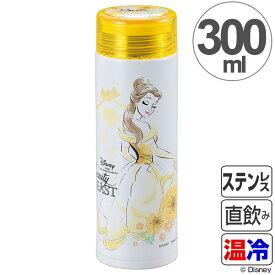 水筒 軽量スリムパーソナルボトル 300ml ディズニー 美女と野獣 フローラル ( マグボトル ステンレス Disney キャラクター グッズ 直飲み 真空断熱 保温 保冷 ステンレス製 )