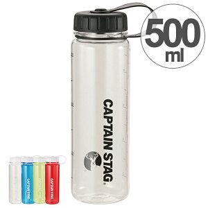 水筒 ウォーターボトル 500ml ライス目盛り付 プラスチック製 キャプテンスタッグ ( 直飲み スポーツボトル プラスチック クリアボトル マイボトル お米 持ち運び キャンプ アウトドア 3.3合