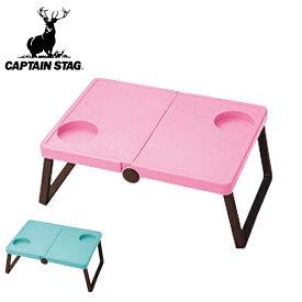 アウトドアテーブル キャプテンスタッグ シャルマン B5 収納テーブル ( ピクニックテーブル レジャーテーブル 折りたたみ CSシャルマン カップホルダー テーブル アウトドア ハンディテーブル 運動会 行楽 レジャー 試合観戦 )