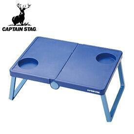 アウトドアテーブル キャプテンスタッグ B5 収納テーブル ブルー ( ピクニックテーブル レジャーテーブル 折りたたみ CSシャルマン カップホルダー テーブル アウトドア 運動会 行楽 レジャー 試合観戦 スタジアム応援 )